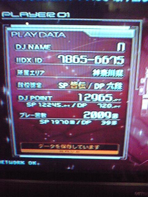 DJ N/SP皆伝|DP六段/SP12245P|DP720P/SP1970回|DP39回|総合2009回